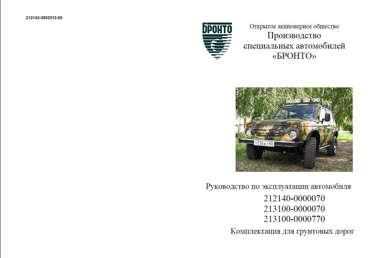 Lada_4x4_Rys_OperationManual