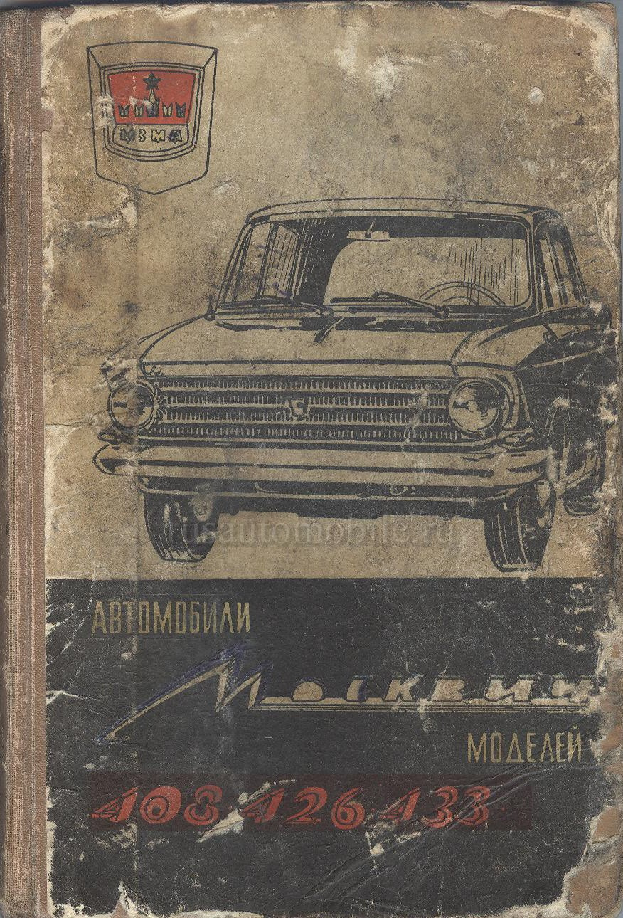 Moskvich-408-426-433_Care-Instr