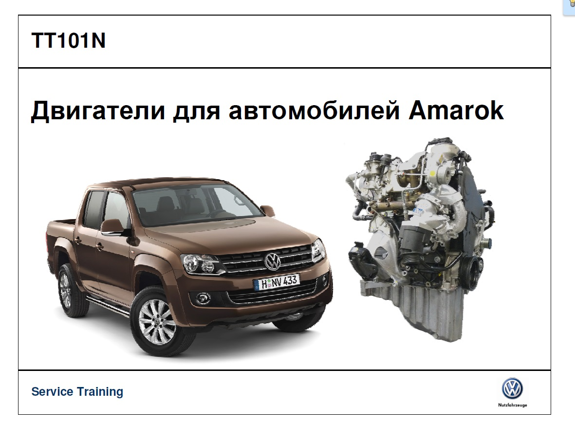 amarok-servise-training_engines